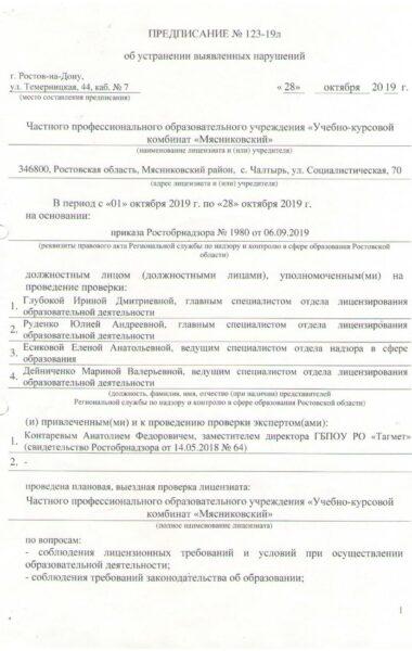 Предписание_лист1