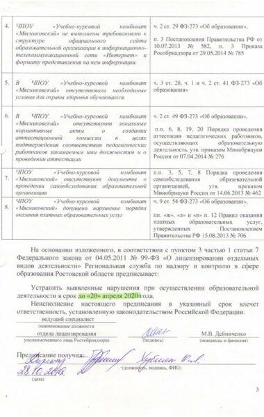 Предписание_лист3