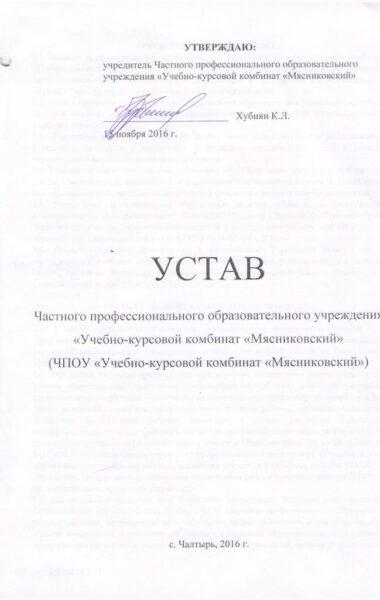 Устав с.1