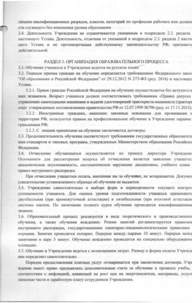 Устав с.3