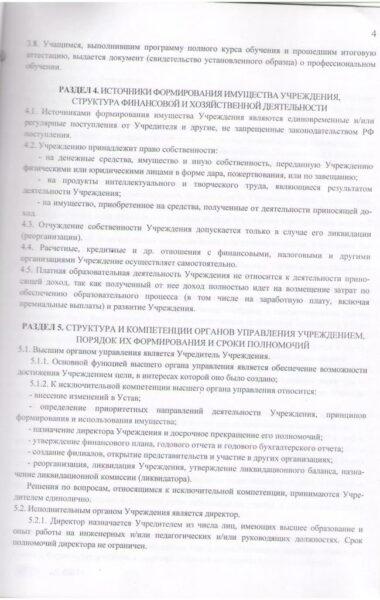 Устав с.4