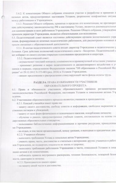 Устав с.6
