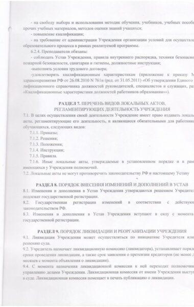 Устав с.7